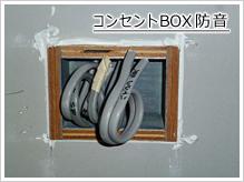 コンセントBOX防音