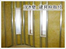 浮き壁・建具枠取付
